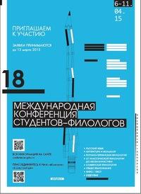 Международная конференция студентов-филологов