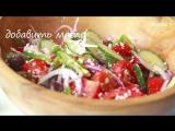 САЛАТЫ: Настоящий греческий салат