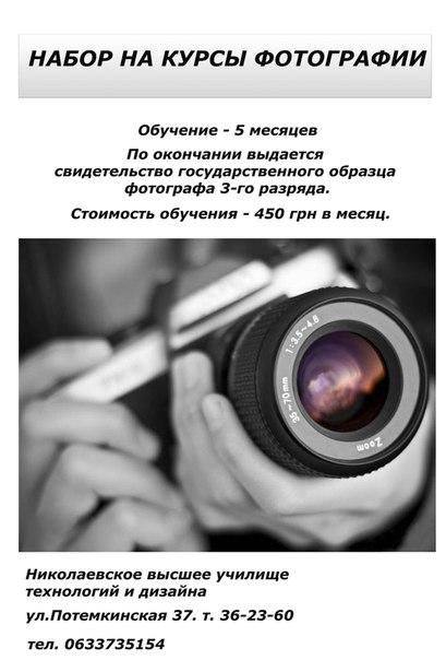 Николаевское училище технологии и дизайна