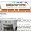 Дагестанская академия образования и культуры