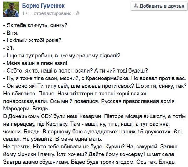 """Более 1000 студентов, которые стояли на Майдане, попали в расстрельные списки террористов """"ЛНР"""", - экс-губернатор Луганщины - Цензор.НЕТ 4624"""