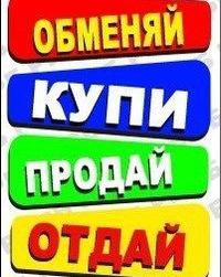 Бесплатно разместить объявление усть-каменогорск частные объявления аренда дома в крыму
