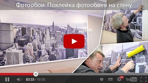 поклейка фотообоев видео: