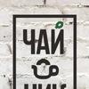 Чайник – китайский чай в Новочеркасске