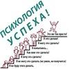 """""""Психология успеха"""" Ставрополь"""