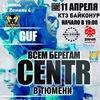 CENTR | ТЮМЕНЬ | 11.04.15 | КТЗ БАЙКОНУР