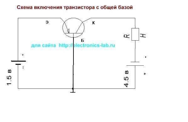 транзистора с общей базой.