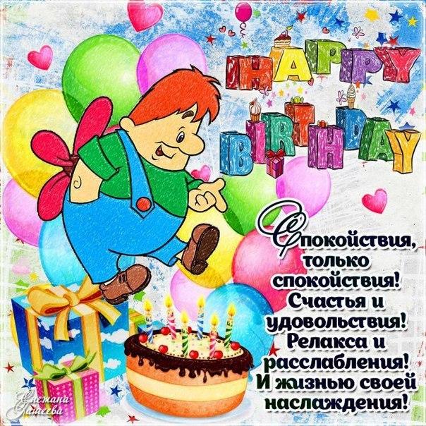 Поздравление с днем рождения веселый стишок