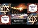 Мессианское христианство или христианский иудаизм