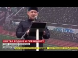 Рамзан Кадыров - Присягнул в верности России и Путину