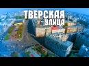 Москва с высоты птичьего полёта – Тверская улица