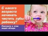 Когда чистить зубы ребенку? С какого возраста? Смотрите в этом видео