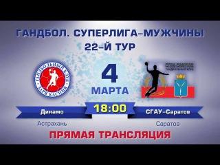 Гандбол Суперлига - мужчины 4 марта 18:00 прямая трансляция