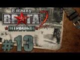 Прохождение ШТРАФБАТ - Часть #13 - Воздух пропитан Смертью: Беспредельная Отвага[2/2]
