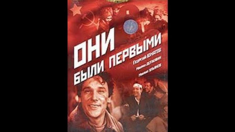 Душевный фильм, наполненный романтикой Они были первыми / 1956