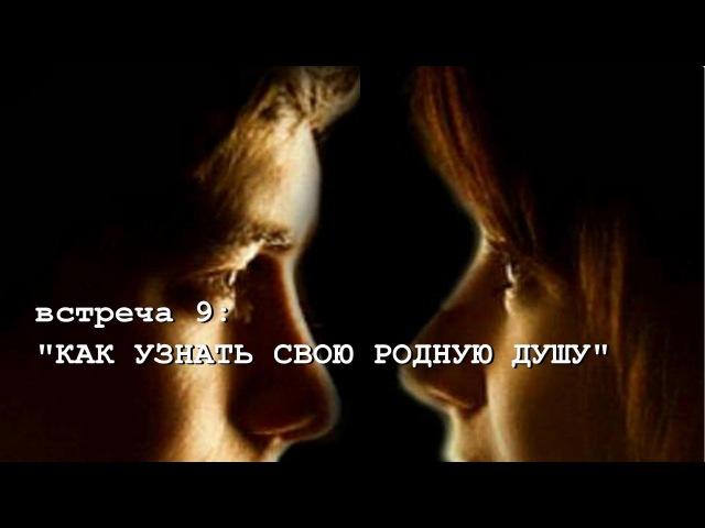 КАК УЗНАТЬ СВОЮ РОДНУЮ ДУШУ (Андрей и Шанти Ханса) SUBS: еnglish españoles Italiano