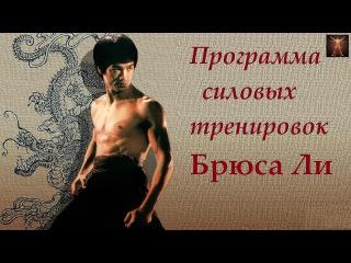 Брюс Ли - силовая программа тренировок / Bruce Lee - the power training program