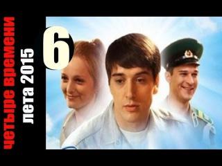 Четыре времени лета 6 серия  (2014) 8-серийная драма фильм кино сериал
