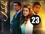 Верни мою любовь 23 серия
