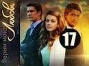 Верни мою любовь 17 серия