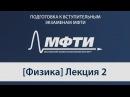 Подготовка к вступительным экзаменам МФТИ Физика 2