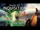 Придёт рассвет! [Dragon Age: Inquisition song]