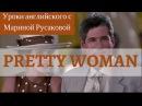 Английские песни - Pretty woman.  Учим английский с Мариной Русаковой