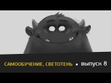 Виталий Ивлев. Выпуск 8. Самообучение, светотень