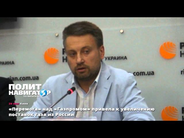 20.05.15 «Перемога» над «Газпромом» привела к увеличению поставок газа из России