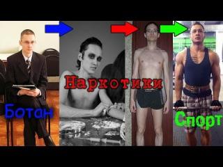 История преображения. Ботан. От анорексии к фитнесу
