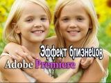Эффект близнецов - дублирование персонажа в Adobe After Effects