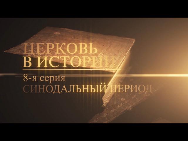 Церковь в истории. 8. Синодальный период (The Synodal Period)