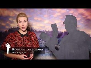 "Ксения Телешова в поддержку фотовыставки Александра Осипова ""Фигура умолчания"""