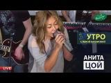 Анита Цой ft. Штирлиц бЭнд на радио Весна FM
