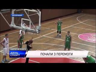 Сюжет ТВ5 о первых матчах сезона БК ЗАПОРОЖЬЕ-2-ЗНТУ