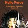 RJ Holly Forve - озвучивание, стримы, косплей