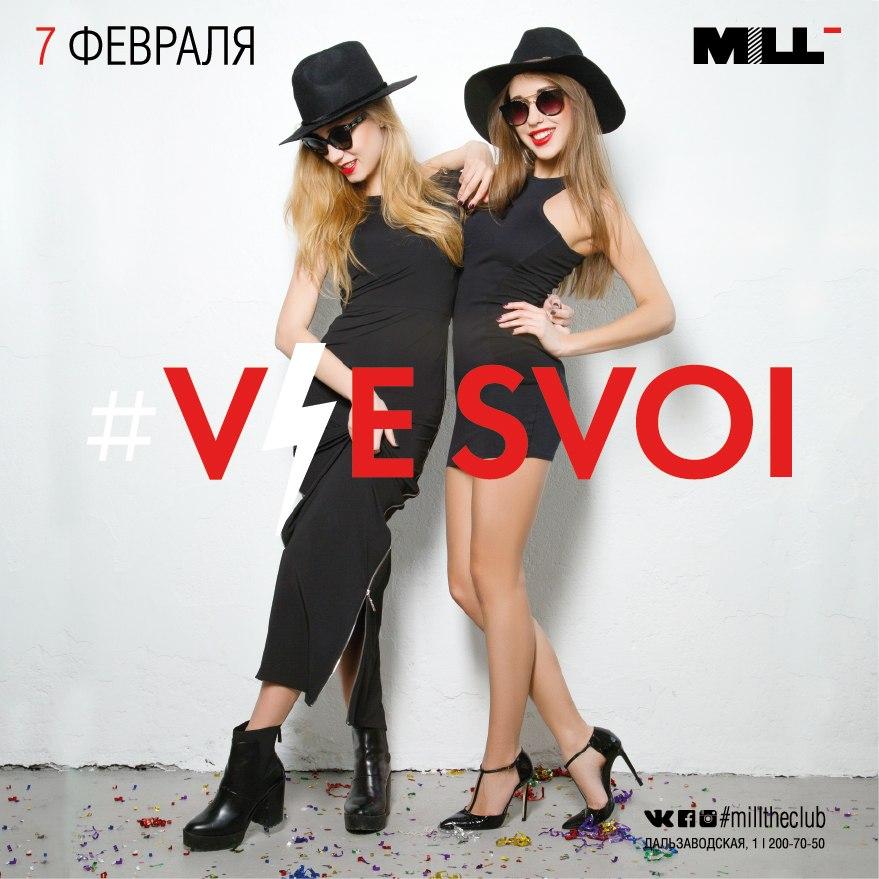 Афиша Владивосток 7.02 - #VSESVOI: KAZANTIP Z23 @ MiLL