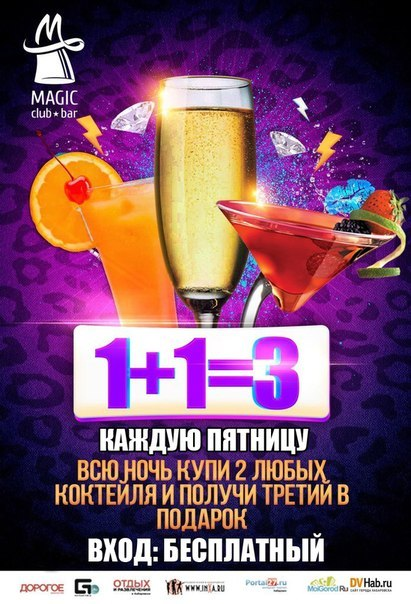 Афиша Хабаровск 08.05.15 Magic club 1+1 3