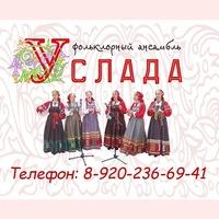 Логотип Фольклорный ансамбль _УСЛАДА_