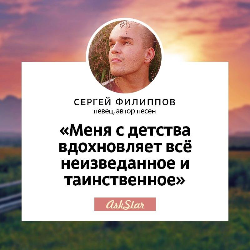 СЕРГЕЙ ФИЛИППОВ AskStar