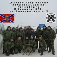 Целевой сбор помощи добровольцам из Петербурга