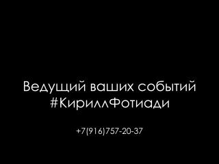 Кирилл Фотиади - ведущий ne ТАМАДА///Москва///Свадьба///Промо