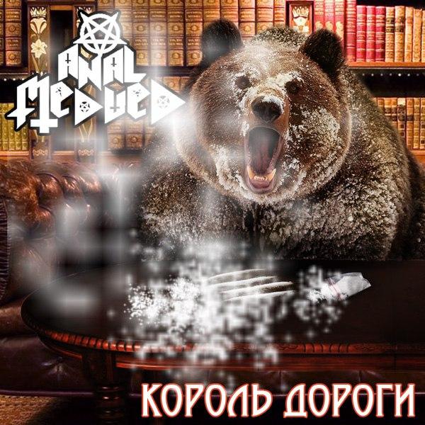 ANAL MEDVED - Король дороги (АРИЯ Cover)