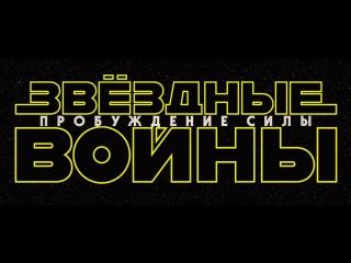 Звёздные войны: Пробуждение силы / Star Wars: Episode VII - The Force Awakens (Тизер - трейлер №2, дублированный)