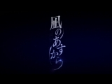 [AnimeOpend] Nagi no Asukara 1 Opening [Безоблачное завтра / Когда успокоится море 1 Опенинг] (720p HD)
