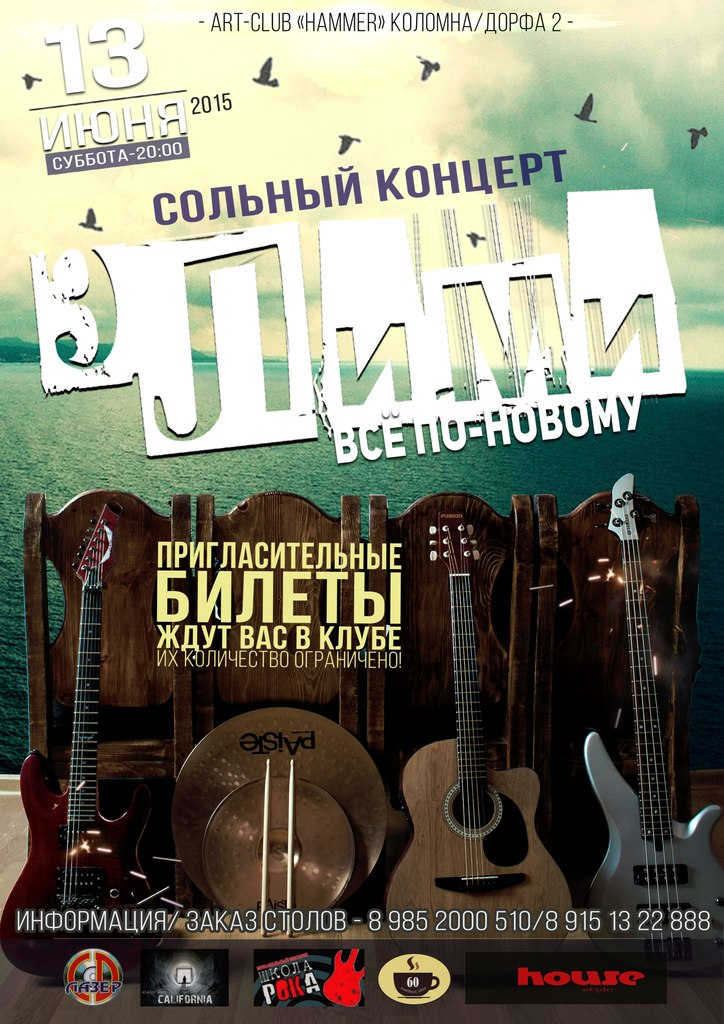 Афиша Коломна 13.06 / Элими (Elimi) / Hammer
