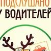 Подслушано у водителей   Ярославль
