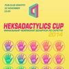 HEKSADACTYLICS CUP 3 / СКРЕТЧ ЧЕМПИОНАТ