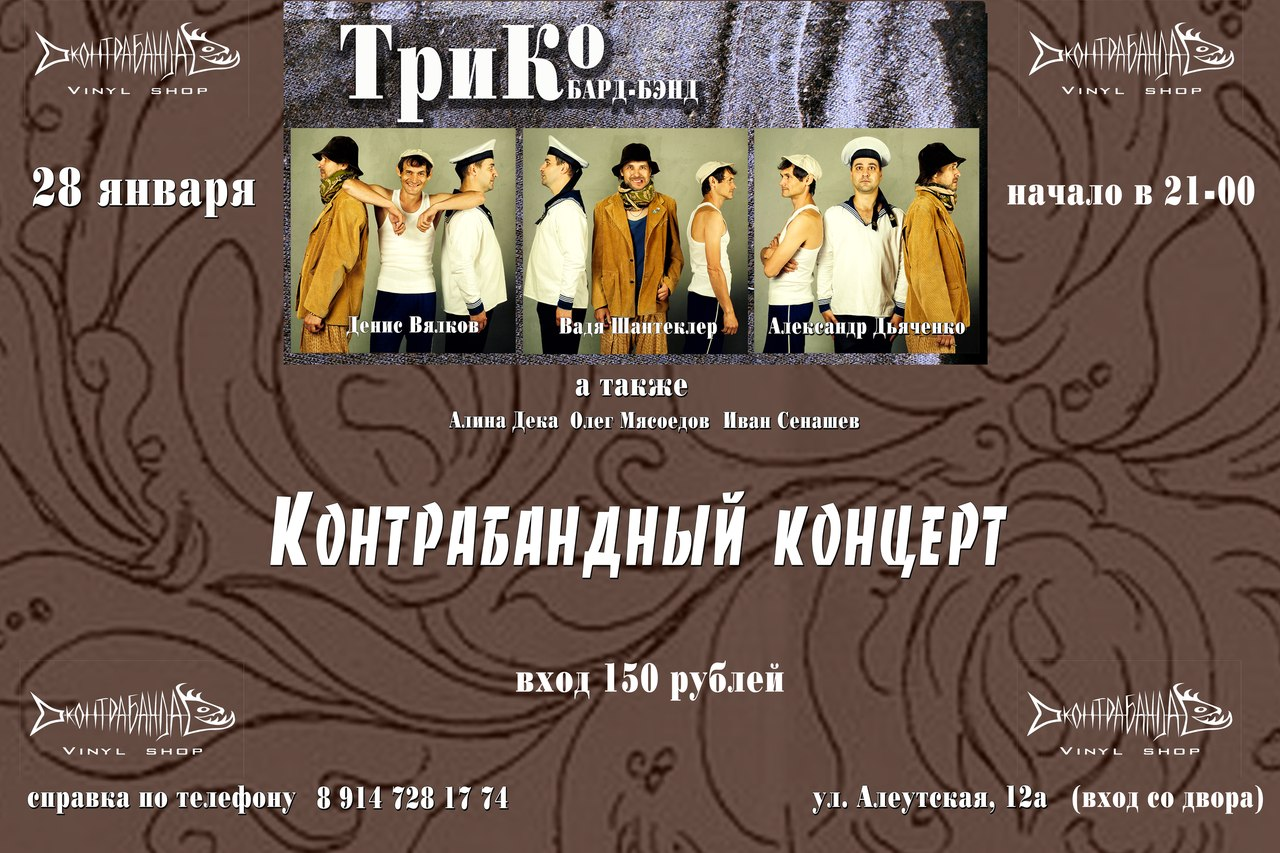 Афиша Владивосток Контрабандный концерт