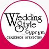 "Свадебное агентство ""Style Wedding"""